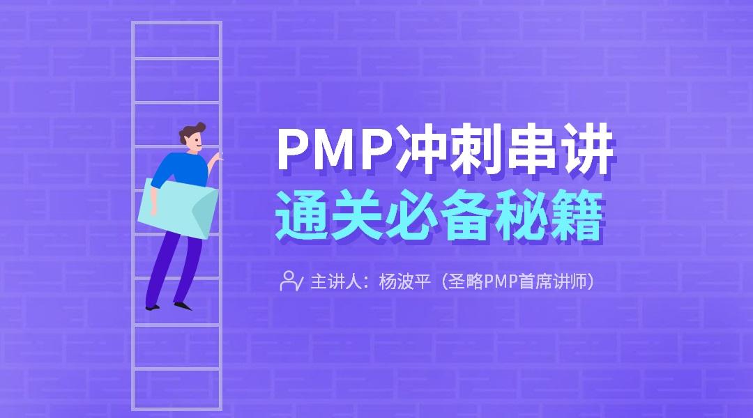 PMP串讲.jpg