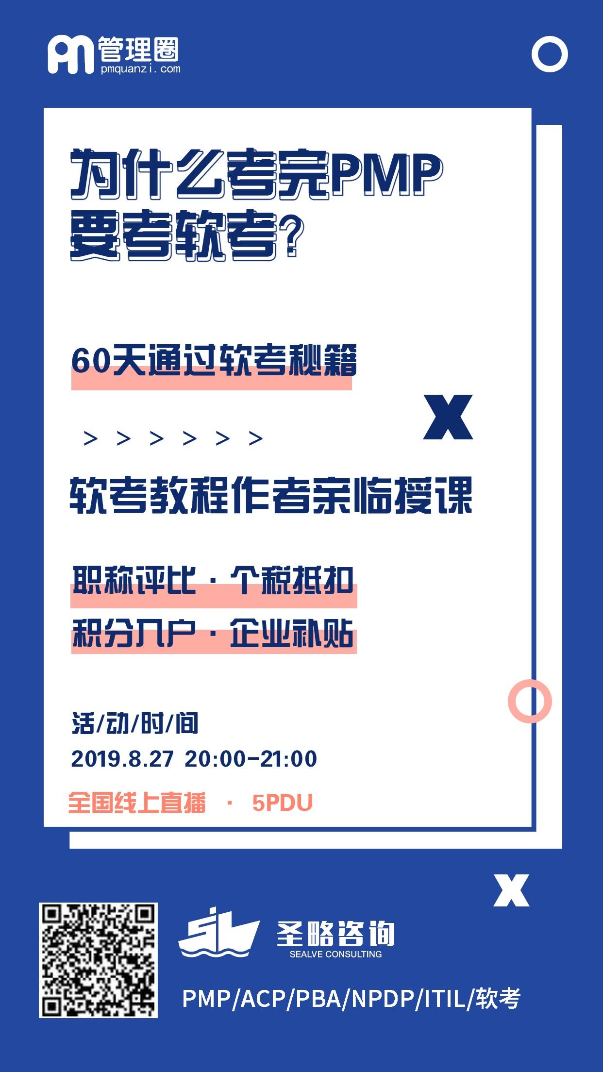 20190822-软考说明会海报.jpg