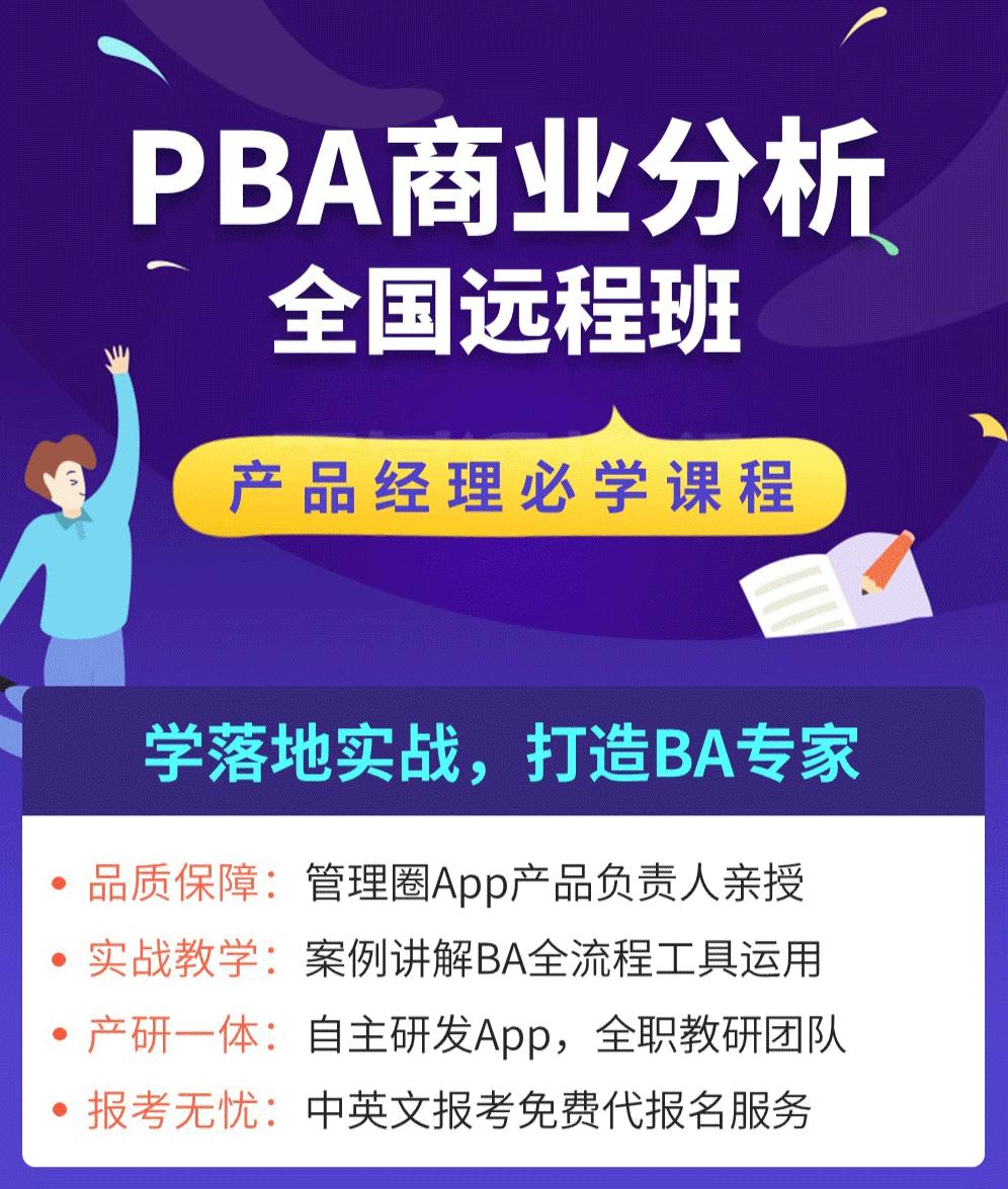 PBA简章V2-1.png