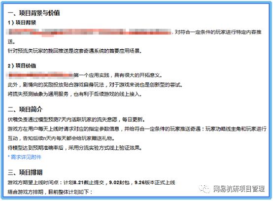 项目沟通管理-PM管理圈-2.png