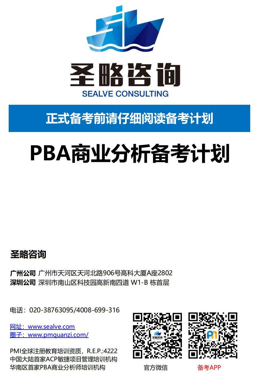 PBA1_看图王.jpg