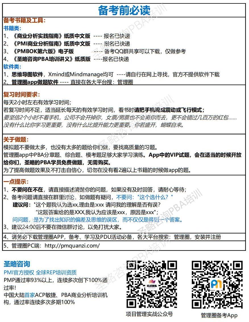 PBA2_看图王.jpg