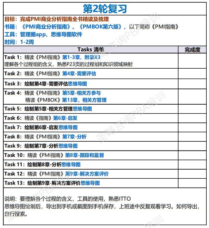 PBA4_看图王.jpg
