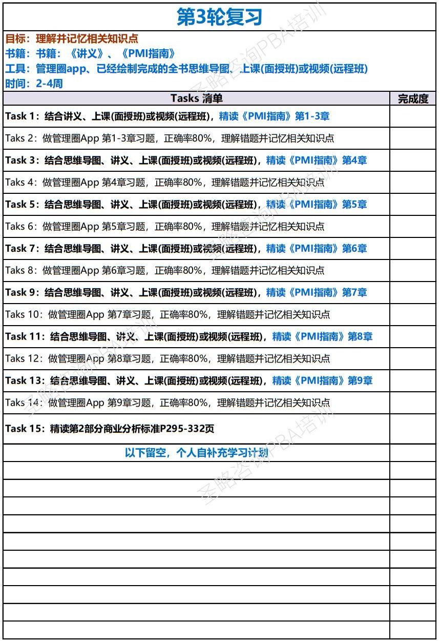 pba5_看图王.jpg