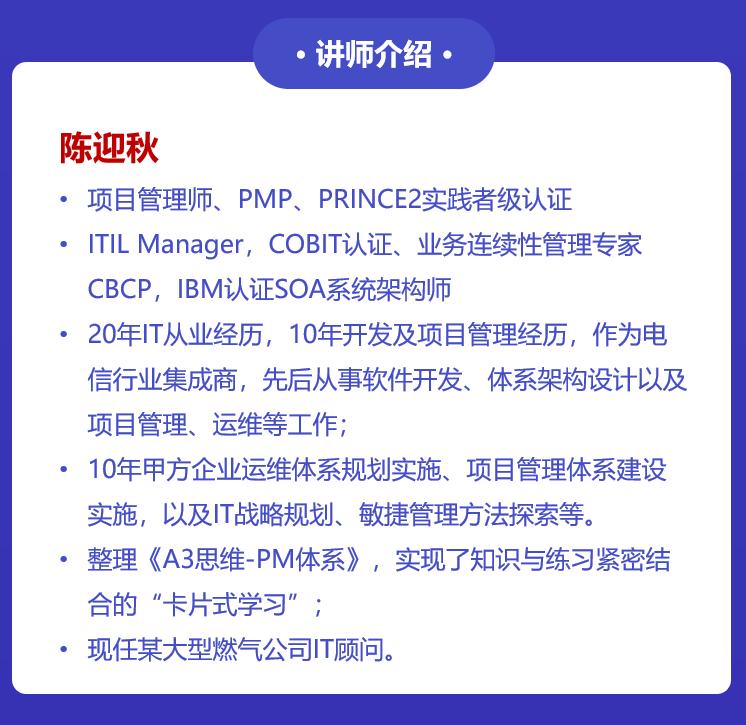 软考高项培训3.png
