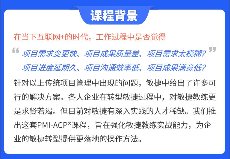 ACP简章-2.png