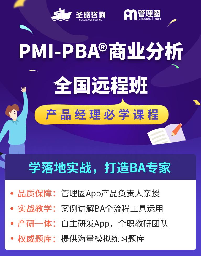 PBA远程班.png