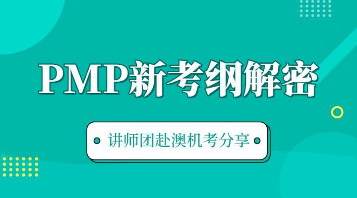 PMP新考纲讲师团考后解密
