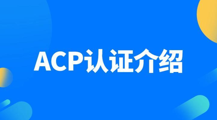 ACP敏捷认证考试介绍