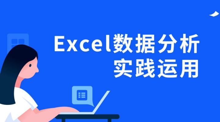 Excel数据分析与可视化(直播回放)