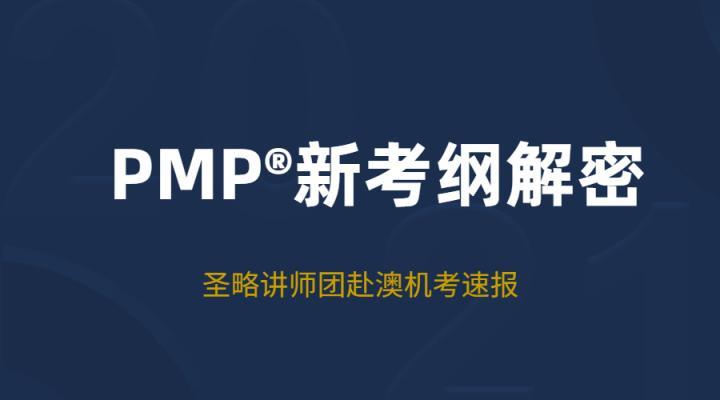PMP®新考纲讲师团考后解密